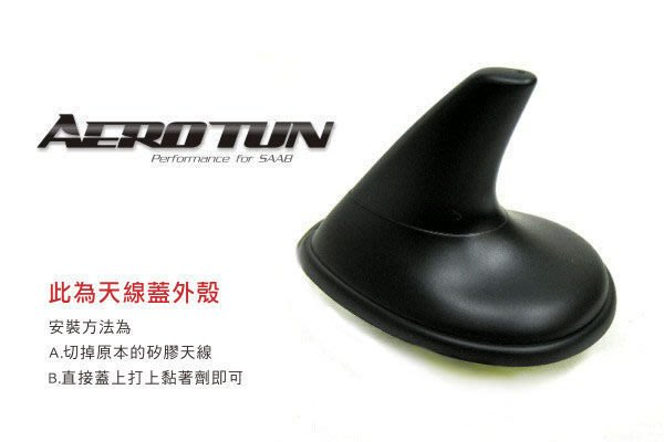 【AEROTUN】全新SAAB紳寶 9-5 9-3 95 93 SS SC 鯊魚鰭 天線蓋修理包
