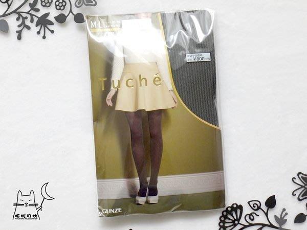 【拓拔月坊】GUNZE 郡是 Tuche 50丹 細直紋~針織感 褲襪 日本製~現貨!