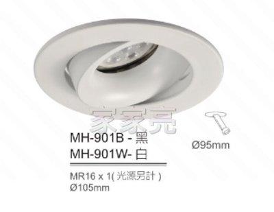 家家亮~MARCH MR16 燈泡用 9.5cm 崁燈殼 白殼 黑殼 9.5公分 901B 901W