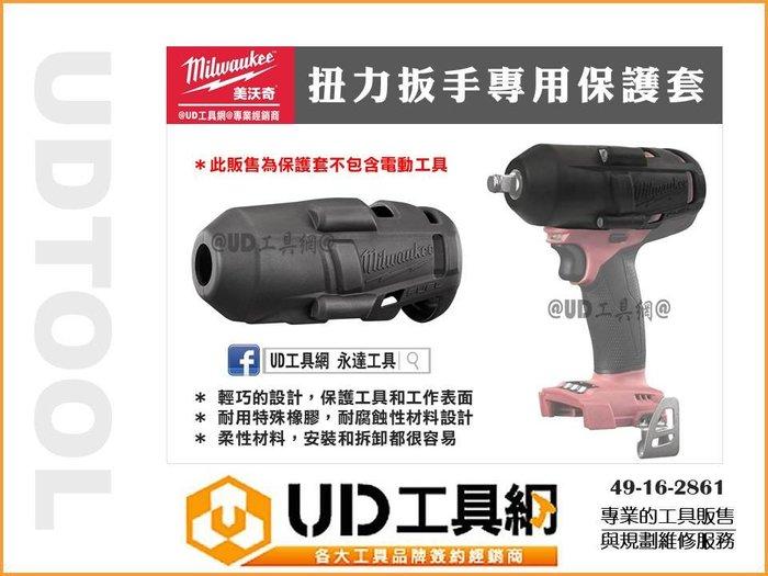@UD工具網@ 美國 美沃奇 M18 FMTIW 保護套 中扭力衝擊板手用 防護套 扭力扳手保護套 49-16-2861