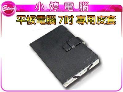 【小婷電腦*平板皮套】全新 平板電腦 7吋 專用皮套 超薄設計  ipod  /超夯必BUY