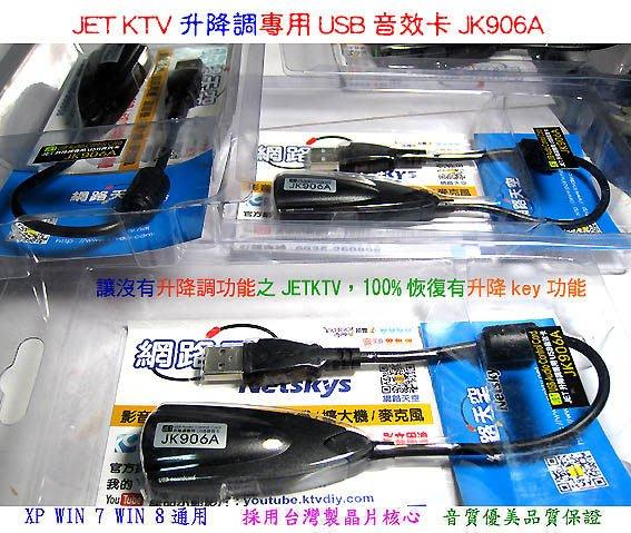 youtube可以 升降調+JET KTV 升降調專用USB音效卡 JK906A WIN 7 W 8 通用送166種音效