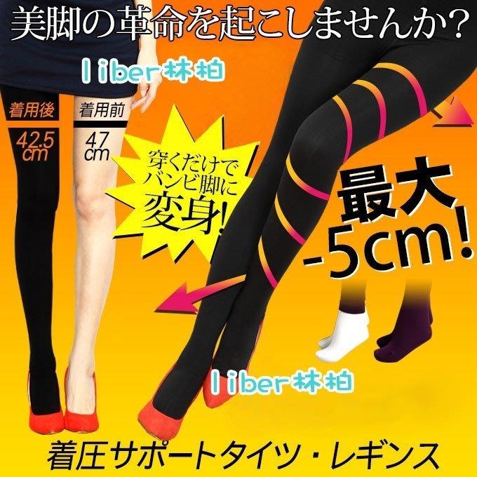 【林柏】1280D 植絨 加厚  加壓 瘦腿褲  壓力襪 塑身  內刷毛 保暖 瘦腿襪  2件以上優惠價每件250元