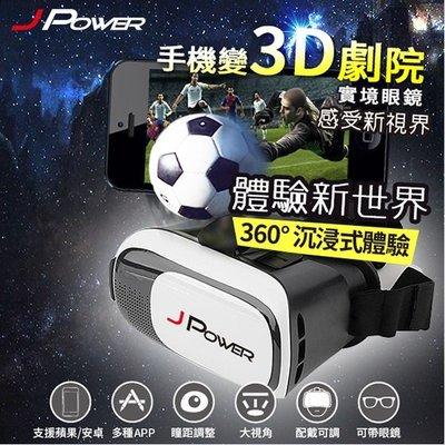 @淡水無國界@J-POWER 杰強 3D VR實境眼鏡 手機3D劇院 360度沉浸式體驗 VR眼鏡 VR影片 手游 影片