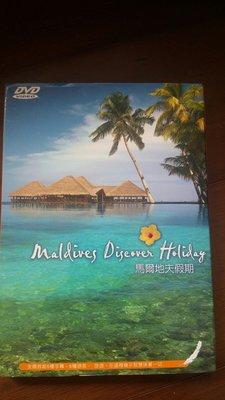 馬爾地夫假期 DVD - Maldives discover holiday