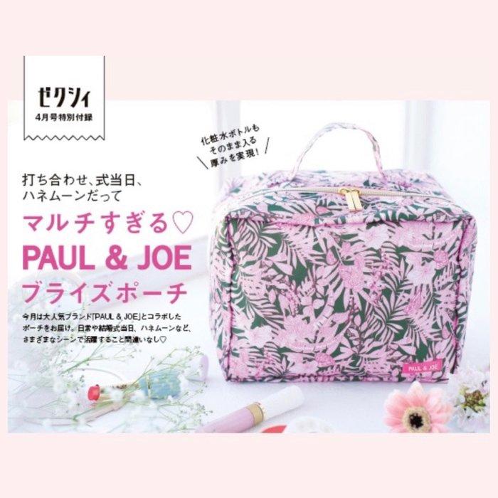 出國旅行 日本雜誌附錄 法國品牌 PAUL&JOE 旅行衣物收納袋 盥洗包 化妝包 分類整理包 多用置物包(PBG1)