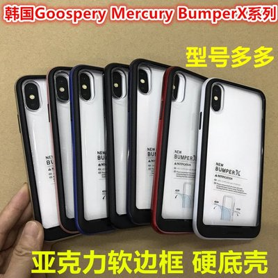 【現貨】適用IPHONE 11 PRO MAX mercury goospery BumperX亞克力邊框手機殼蘋果11-Mis59393