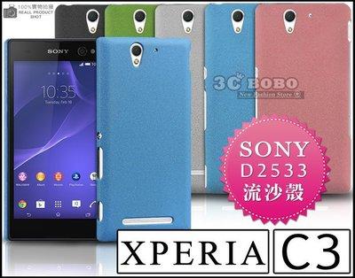 [190 免運費] sony xperia c3 高質感流沙殼 / 手機殼 保護殼 手機套 d2533 5.5吋 郭雪芙