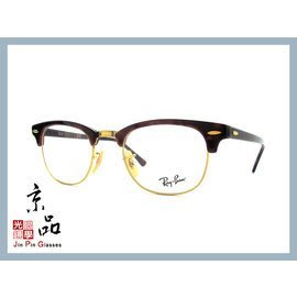 【RAYBAN】RB5154 2372 玳瑁色 金框邊 經典復古款 眉架 雷朋光學眼鏡 公司貨 JPG 京品眼鏡
