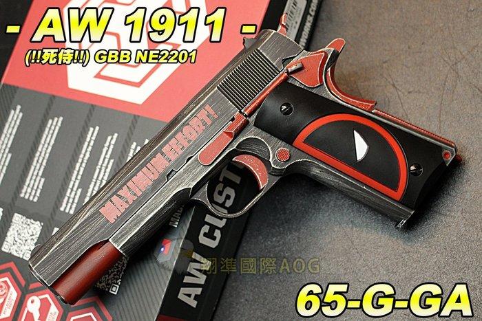 【翔準軍品AOG】AW 1911(!!死侍!!) GBB NE2201 手槍 瘋狂 65-G-GA