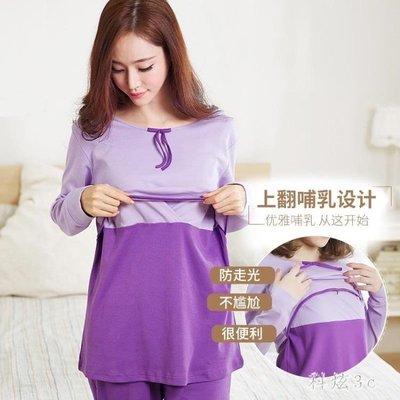 中大尺碼家居服 純棉哺乳衣產后月子服孕婦睡衣女產婦喂奶衣薄款秋 js11970
