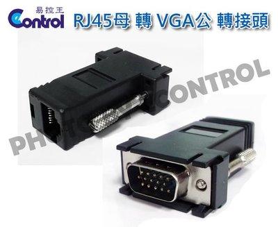 【易控王】RJ45母 轉 VGA公 延伸VGA訊號 cat5e cat6(40-714-01)
