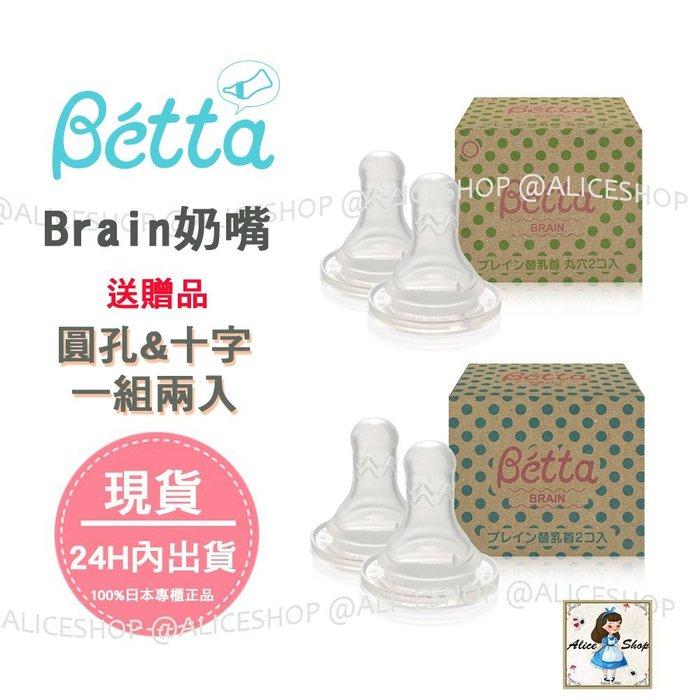 Alice Shop【日本現貨/送贈品】Betta Brain 替換奶嘴 十字孔 X孔 圓孔奶嘴頭 (一盒兩入)