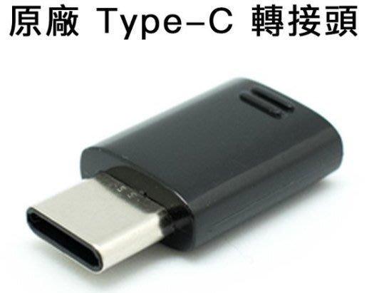 三星 Micro USB 轉 Type C 傳輸線轉接頭  三星 Note7 S8 S8+