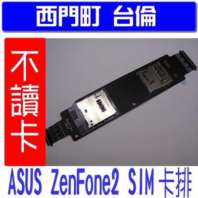 【西門町台倫】維修零件 ASUS ZenFone2 原廠SIM卡座排線**含記憶卡座**