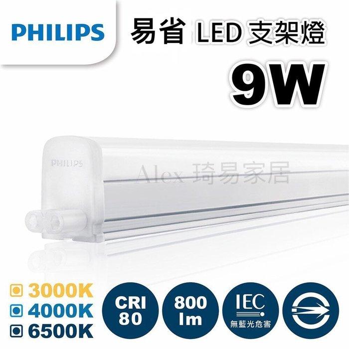 新品【Alex】【飛利浦經銷商】PHILIPS 飛利浦 BN022 / 易省 LED支架燈 2尺 9W (新上市)