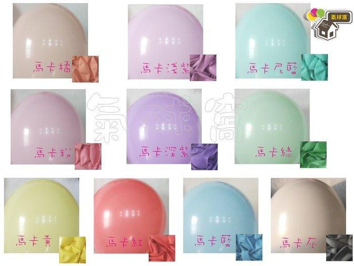 ♥氣球窩♥10吋圓馬卡龍色系氣球