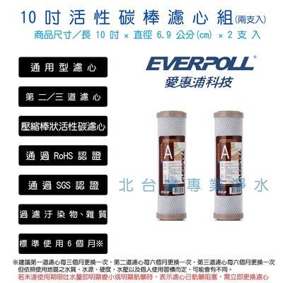 EVERPOLL 愛惠浦科技 標準型 10吋 壓縮 活性碳 前置 2入 濾心組 EVB C100A 通過 NSF認證