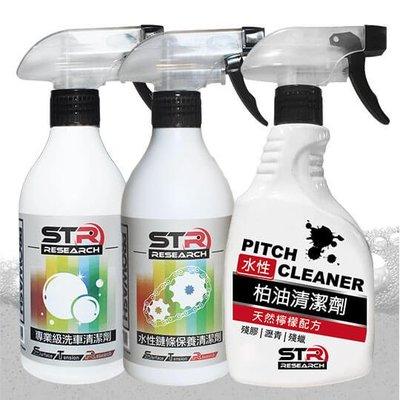 【潔淨三件組】STR-PROWASH中性洗車清潔劑+水性鏈條清潔劑+瀝青/柏油清潔劑【重機/打檔車/Gogoro電動車】