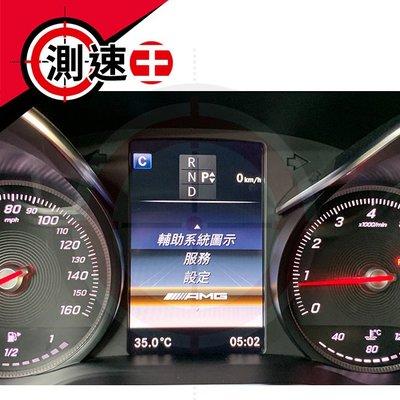 Benz 賓士 C W205 S205 GLC W253 X253 開通原廠 儀表板 AMG模式