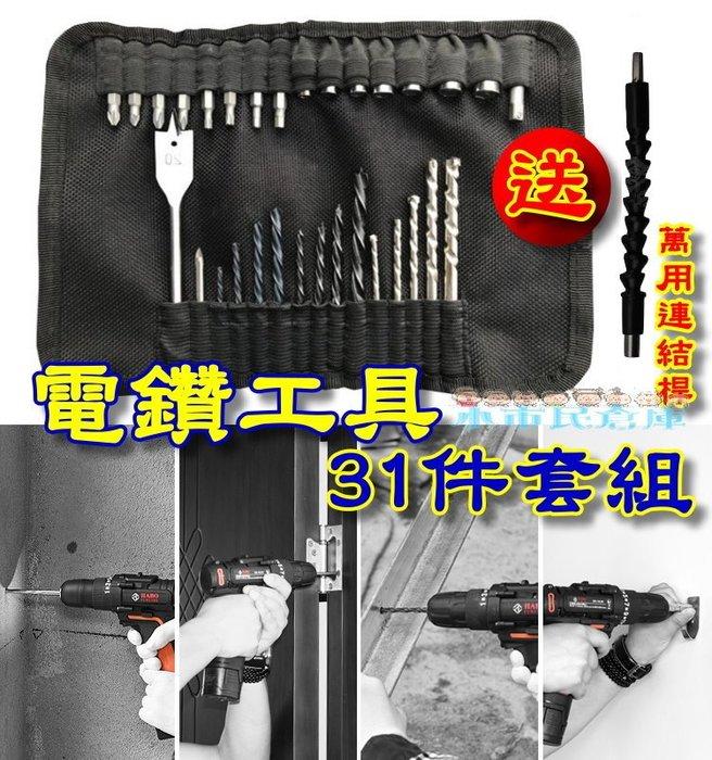 小市民倉庫-現貨發售-電鑽工具31件套組-送萬用連接桿-套筒-鑽尾-螺絲起子套組-六角套筒-工具套組-不含電鑚