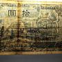 蒙疆銀行拾圓駱駝8成新(3張)序號(42)935762,序號(44)593211,序號(45)806191有對折。