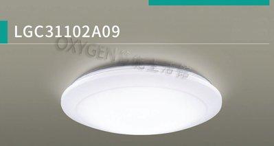 【Panasonic】國際牌 LED 吸頂燈 32.5W 可調光 調色 LGC31102A09 新款 可遙控 日本製