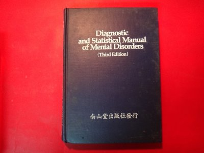 【愛悅二手書坊 26-14】Diagnostic and Statistical Manual