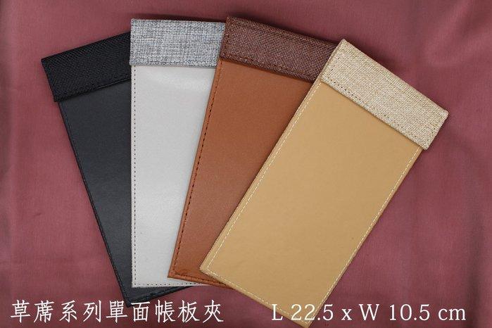 【無敵餐具】皮製單面草席系列帳單夾(L22.5xW10.5cm)4款可選~ 量多歡迎詢價【E0091】