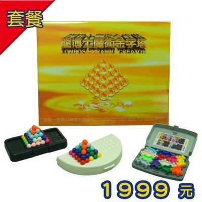 《684899智能商城》《套餐七》龍博士魔術金字塔*1+101益智遊戲盒+宇宙生物