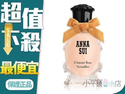 《小平頭香水店》ANNA SUI 安娜蘇 凡爾賽玫瑰 女性淡香水 30ml TESTER