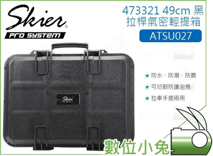 數位小兔【Skier ATSU027 473321 49cm 拉桿氣密輕提箱 黑】拉桿箱 氣密箱 防撞箱 手提箱 附泡棉