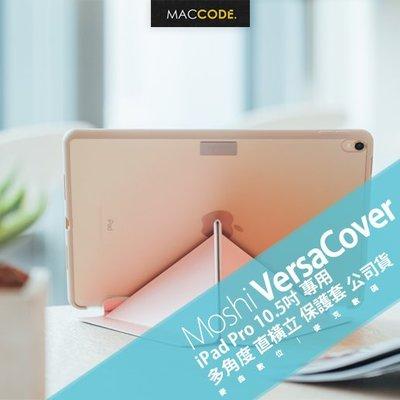 Moshi VersaCover iPad Pro 10.5 / Air 3 多角度 直橫立 保護套 公司貨 現貨 含稅