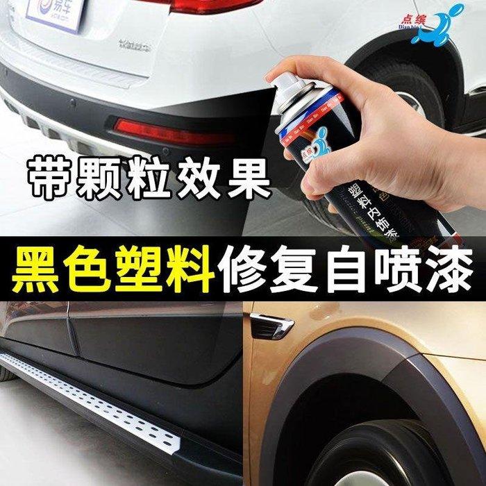 汽車保險杠塑料件用品輪眉磨砂黑色大全劃痕修復修補翻新劑自噴漆❁小優汽車之家❁現貨❁