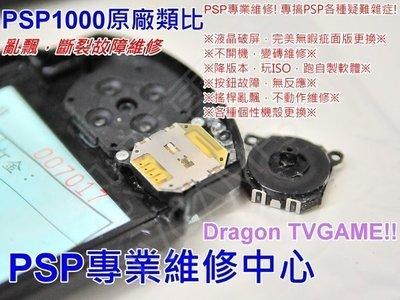 SONY PSP 1000 PSP1007 原廠 類比搖桿 類比模組 3D搖桿 左類比 方向自走亂飄維修【台中恐龍電玩】
