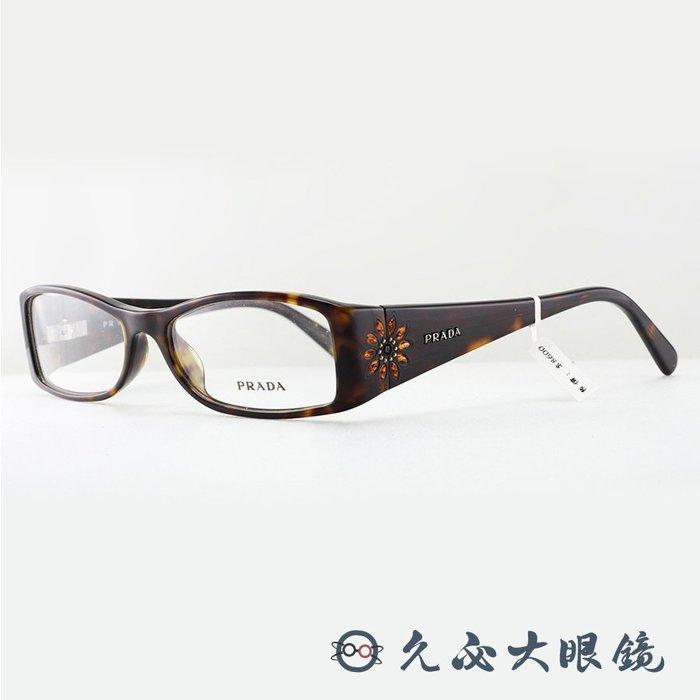 【久必大眼鏡】Prada 鏡框 VPR08H 2AU-1O1 (玳瑁) 鑲鑽太陽花 小框款 原廠公司貨