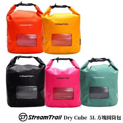 【2020新款】Stream Trail Dry Cube  5L 方塊圓筒包 斜背包 側背包 防水包 肩背包 背包