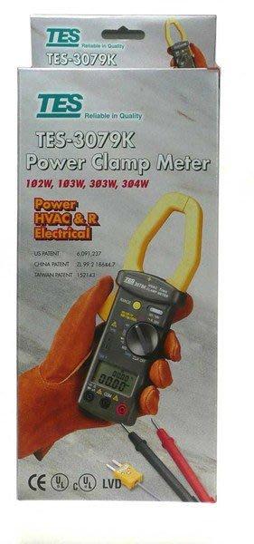 TECPEL 泰菱 》泰仕 TES 3079K 單相/三相電力鉤錶 電力分析 瓦特 功率 Ture RMS