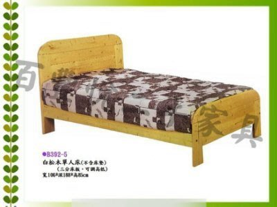 新竹二手家具百豐悅-庫存白松木單人床架 3.5尺床架 單人加大松木床架 新竹二手傢俱買賣家電回收 口碑第一