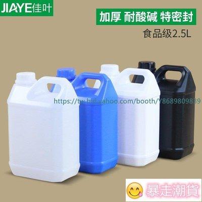 儲水桶 塑料桶 密封桶 塑膠桶 2.5L/5斤塑料儲水桶酒桶花生油桶食品級防盜蓋加厚款塑料包裝方桶此款小號規格價格