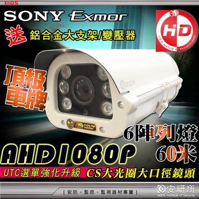 安研所 監控  AHD 1080P SONY Exmor CS 大光圈 大口徑  紅外線 車牌機 支架 變壓器 監視器