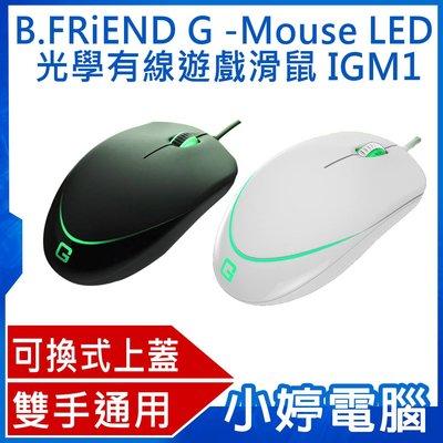 【小婷電腦*滑鼠】免運全新 G-Mouse LED 光學有線遊戲滑鼠 IGM1 雙手通用 可掀式上蓋