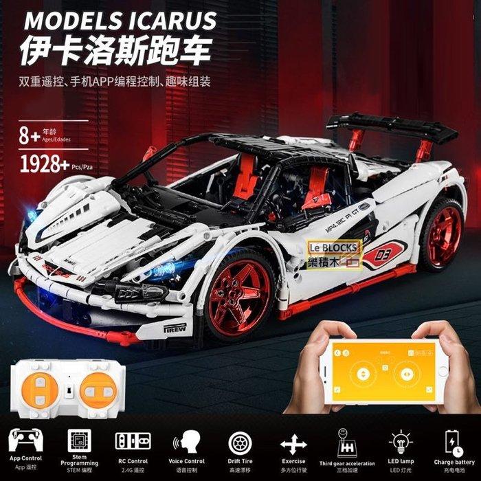 樂積木【預購】第三方  遙控跑車 1928片  含充電電池 非樂高LEGO相容 賽車 13067