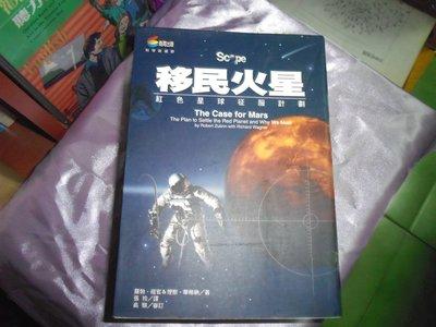 【媽咪二手書】   移民火星-紅色星球征服計畫   張玲譯   商周   1998   5A04