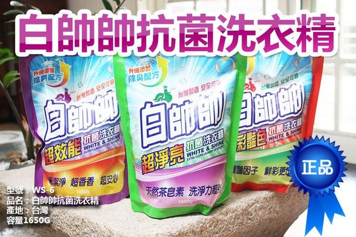 【盒子女孩】白帥帥抗菌洗衣精補充包~~WS-6~~1650g~~超效能~超淨亮~超彩豔