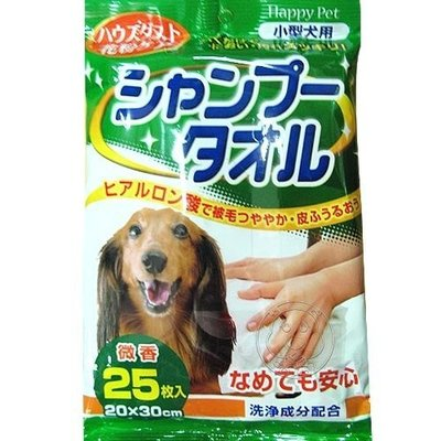 【🐱🐶培菓寵物48H出貨🐰🐹】Happy Pet》日本寵物除圬濕紙巾-小型犬用(25入) 特價170元