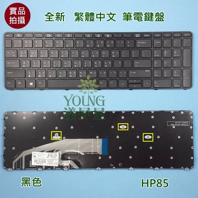 【漾屏屋】含稅 惠普 HP 650 655 G2 / 831021-AB1 SN9143 全新 繁體 中文 筆電鍵盤