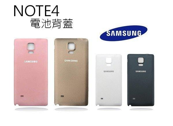 【保固最久 品質最佳】三星 SAMSUNG Galaxy Note4 電池蓋 後蓋 後殼 外殼 背蓋 原廠背蓋 Note