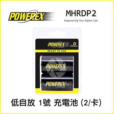 數位黑膠兔【 POWEREX 低自放 1號 充電 電池(2/卡) MHRDP2 】 2入 鎳氫電池 露營燈 手電筒