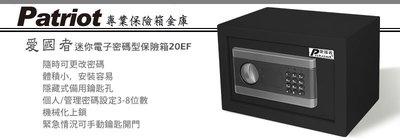【皓翔】愛國者 迷你  電子密碼型 保險箱 20EF